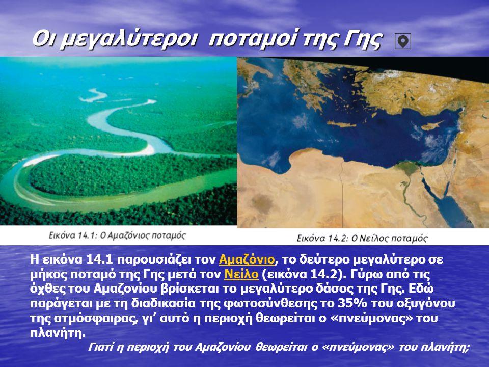 Οι μεγαλύτεροι ποταμοί της Γης Η εικόνα 14.1 παρουσιάζει τον Αμαζόνιο, το δεύτερο μεγαλύτερο σε μήκος ποταμό της Γης μετά τον Νείλο (εικόνα 14.2). Γύρ