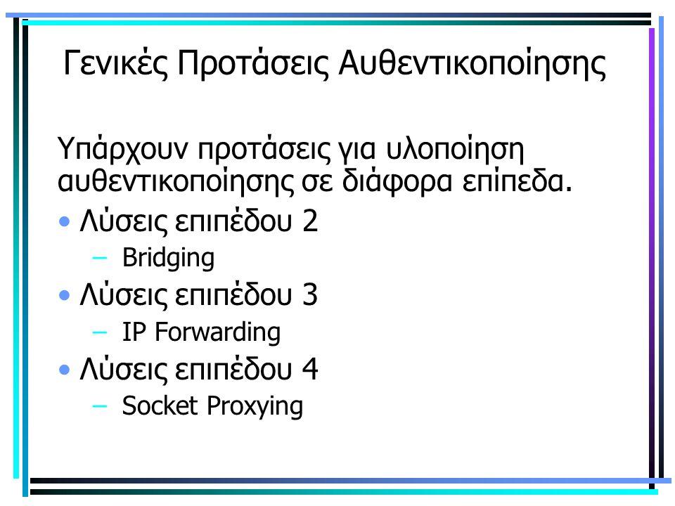 Γενικές Προτάσεις Αυθεντικοποίησης Υπάρχουν προτάσεις για υλοποίηση αυθεντικοποίησης σε διάφορα επίπεδα. Λύσεις επιπέδου 2 – Bridging Λύσεις επιπέδου
