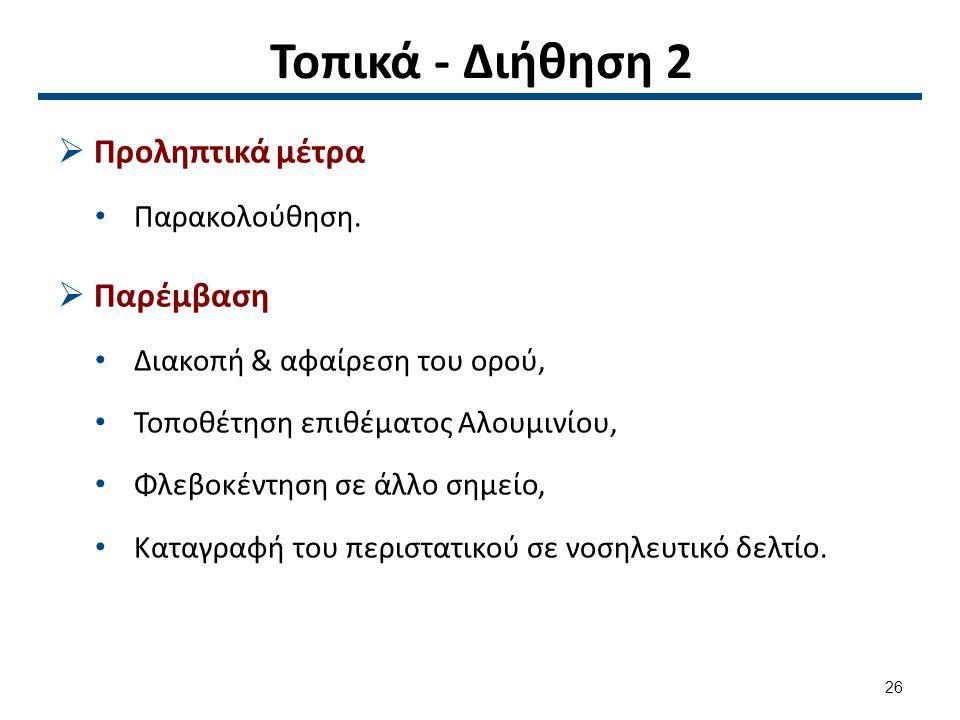 Τοπικά - Διήθηση 2  Προληπτικά μέτρα Παρακολούθηση.  Παρέμβαση Διακοπή & αφαίρεση του ορού, Τοποθέτηση επιθέματος Αλουμινίου, Φλεβοκέντηση σε άλλο σ