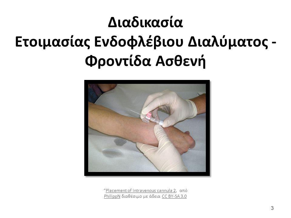 """Διαδικασία Ετοιμασίας Ενδοφλέβιου Διαλύματος - Φροντίδα Ασθενή """"Placement of intravenous cannula 2, από PhilippN διαθέσιμο με άδεια CC BY-SA 3.0Placem"""