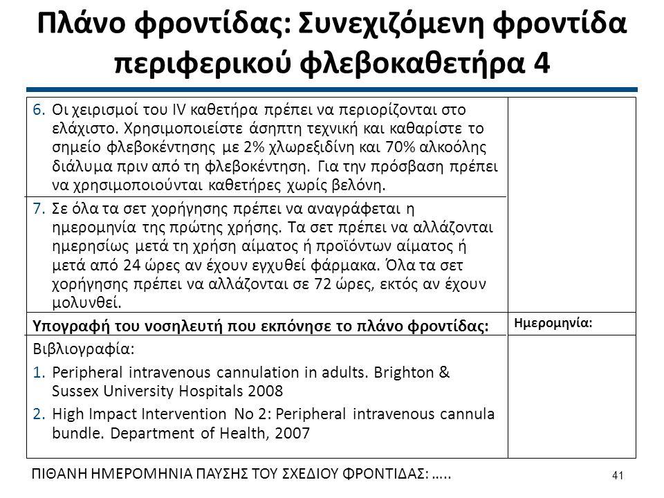 Πλάνο φροντίδας: Συνεχιζόμενη φροντίδα περιφερικού φλεβοκαθετήρα 4 6.Οι χειρισμοί του IV καθετήρα πρέπει να περιορίζονται στο ελάχιστο. Χρησιμοποιείστ
