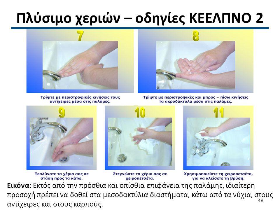 Πλύσιμο χεριών – οδηγίες ΚΕΕΛΠΝΟ 2 Εικόνα: Εκτός από την πρόσθια και οπίσθια επιφάνεια της παλάμης, ιδιαίτερη προσοχή πρέπει να δοθεί στα μεσοδακτύλια διαστήματα, κάτω από τα νύχια, στους αντίχειρες και στους καρπούς.