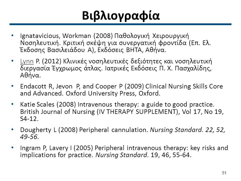 Βιβλιογραφία Ignatavicious, Workman (2008) Παθολογική Χειρουργική Νοσηλευτική. Κριτική σκέψη για συνεργατική φροντίδα (Επ. Ελ. Έκδοσης Βασιλειάδου Α),