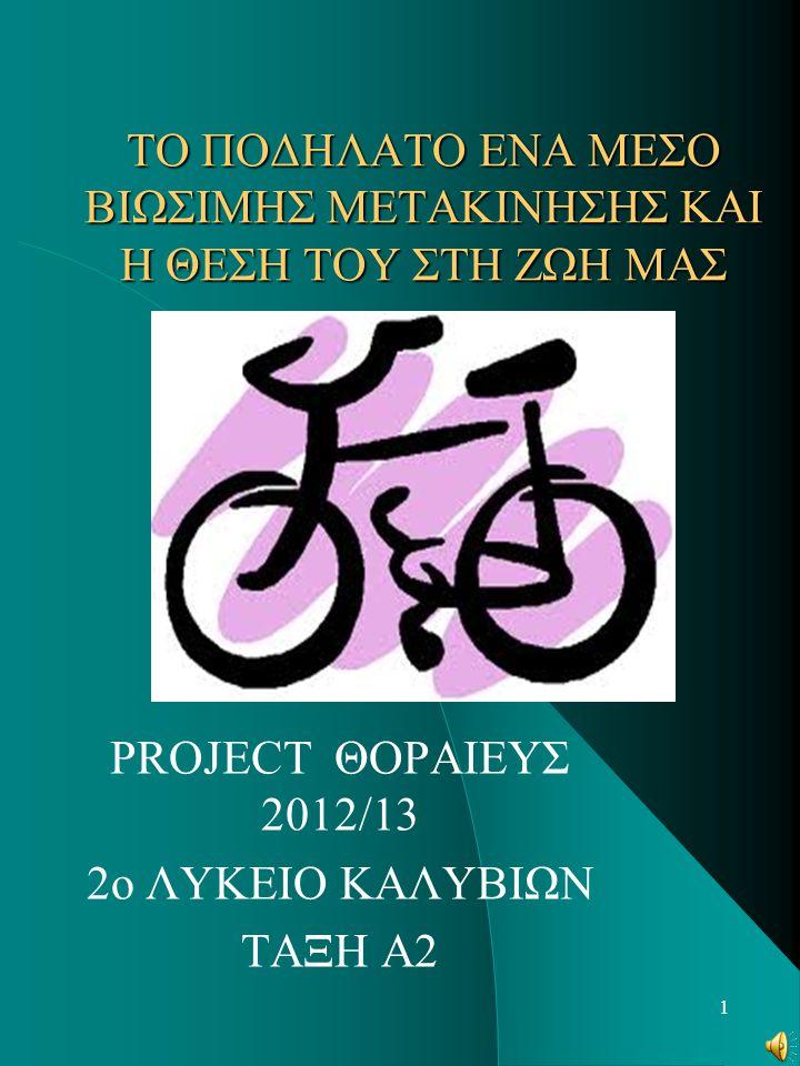 ΔΕΥΤΕΡΗ ΟΜΑΔΑ ΔΙΑΤΡΟΦΗ ΚΑΙ ΑΘΛΗΣΗ Η σωστή διατροφή είναι απαραίτητη για την υγεία του ποδηλατιστή.