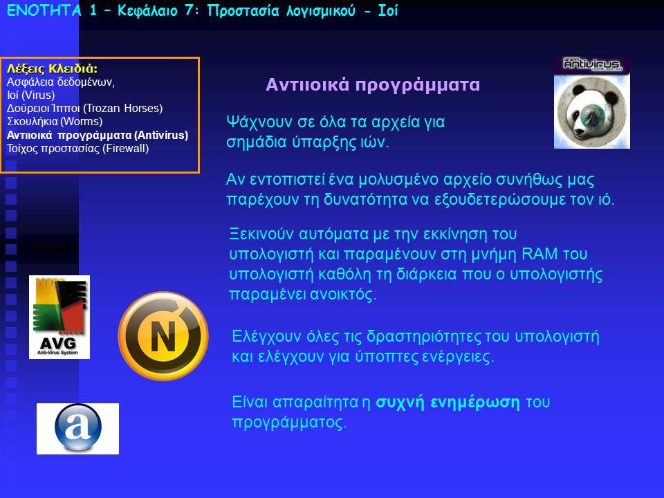 ΕΝΟΤΗΤΑ 1 – Κεφάλαιο 7: Προστασία λογισμικού - Ιοί Αντιιοικά προγράμματα Ψάχνουν σε όλα τα αρχεία για σημάδια ύπαρξης ιών. Αν εντοπιστεί ένα μολυσμένο