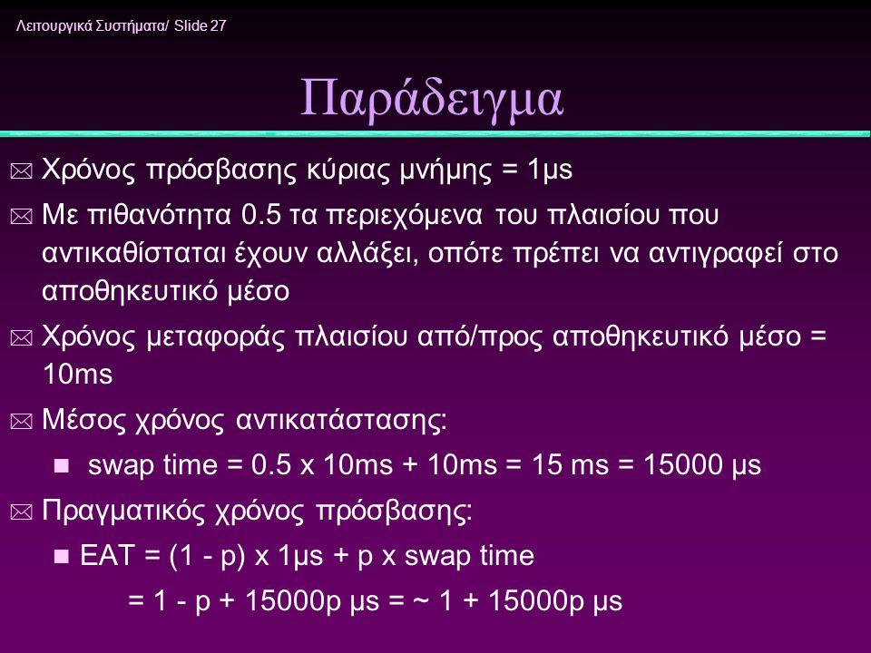 Λειτουργικά Συστήματα/ Slide 27 Παράδειγμα * Χρόνος πρόσβασης κύριας μνήμης = 1μs * Με πιθανότητα 0.5 τα περιεχόμενα του πλαισίου που αντικαθίσταται έ