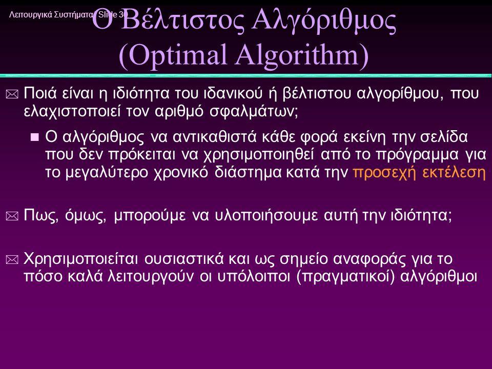 Λειτουργικά Συστήματα/ Slide 30 Ο Βέλτιστος Αλγόριθμος (Optimal Algorithm) * Ποιά είναι η ιδιότητα του ιδανικού ή βέλτιστου αλγορίθμου, που ελαχιστοπο