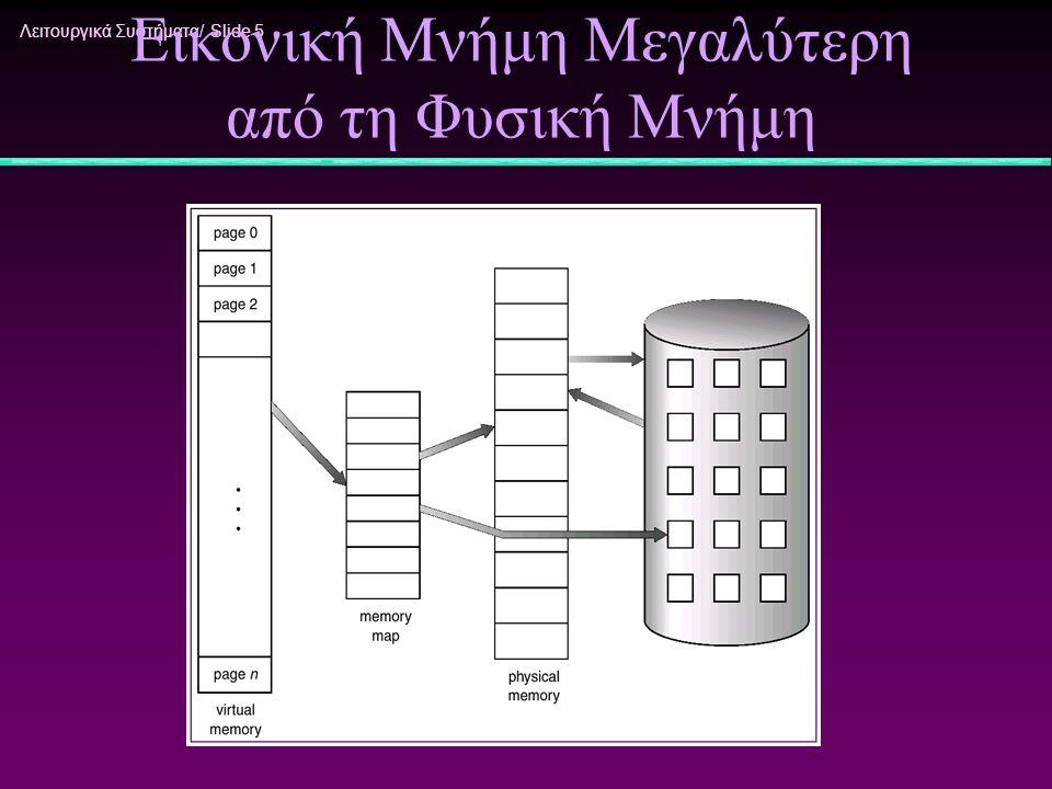 Λειτουργικά Συστήματα/ Slide 5 Εικονική Μνήμη Μεγαλύτερη από τη Φυσική Μνήμη