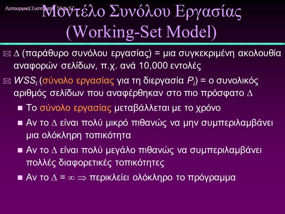 Λειτουργικά Συστήματα/ Slide 57 Μοντέλο Συνόλου Εργασίας (Working-Set Model) *  (παράθυρο συνόλου εργασίας) = μια συγκεκριμένη ακολουθία αναφορών σελ