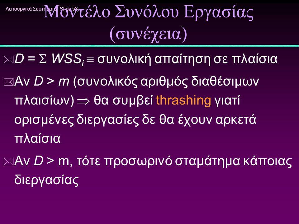 Λειτουργικά Συστήματα/ Slide 58 Μοντέλο Συνόλου Εργασίας (συνέχεια) * D =  WSS i  συνολική απαίτηση σε πλαίσια * Αν D > m (συνολικός αριθμός διαθέσι