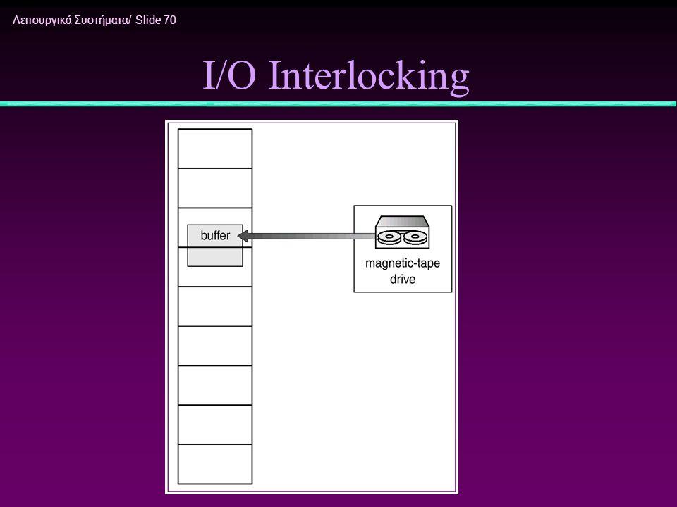 Λειτουργικά Συστήματα/ Slide 70 I/O Interlocking