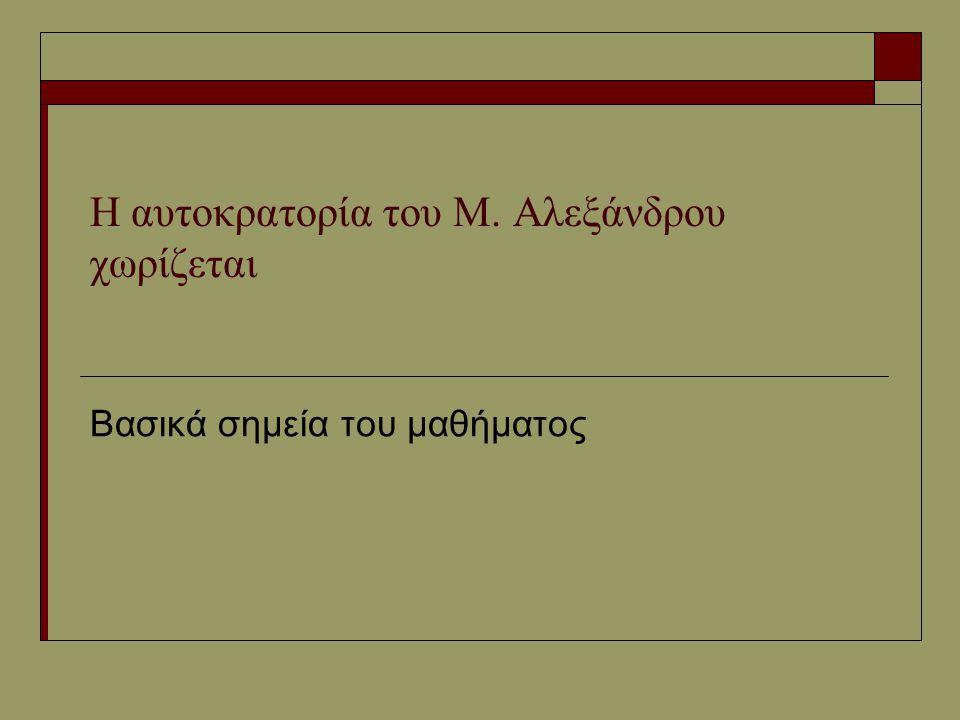 Σε τέσσερα μέρη χωρίζεται η αυτοκρατορία του Μ.Αλεξάνδρου  Η αυτοκρατορία του Μ.