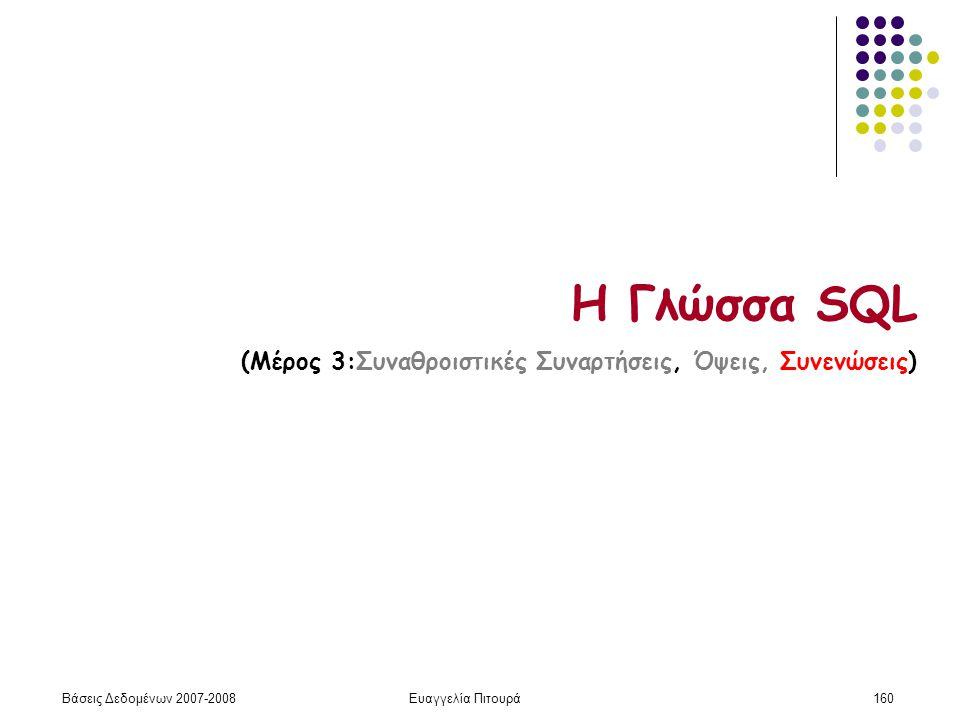 Βάσεις Δεδομένων 2007-2008Ευαγγελία Πιτουρά160 Η Γλώσσα SQL (Μέρος 3:Συναθροιστικές Συναρτήσεις, Όψεις, Συνενώσεις)