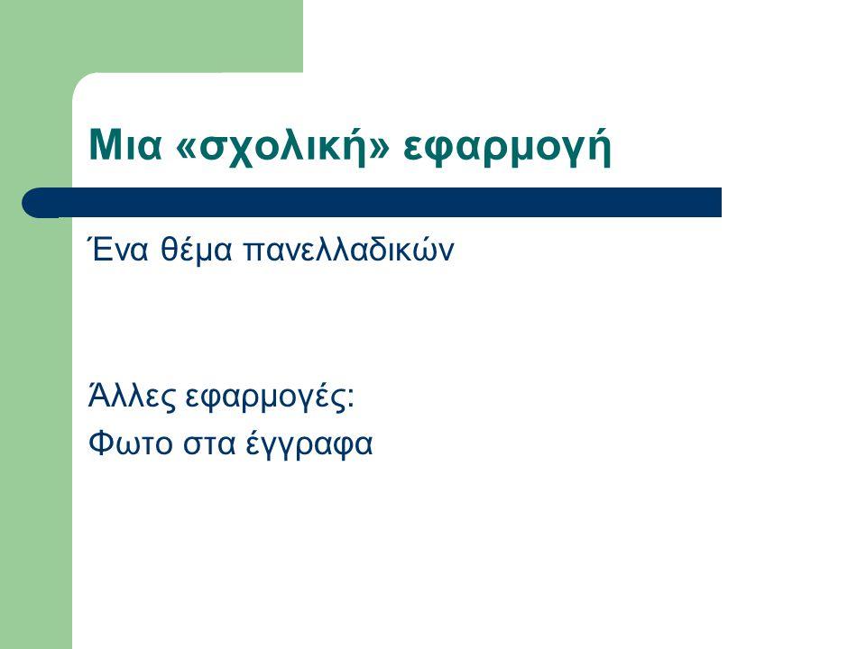 Μια «σχολική» εφαρμογή Ένα θέμα πανελλαδικών Άλλες εφαρμογές: Φωτο στα έγγραφα