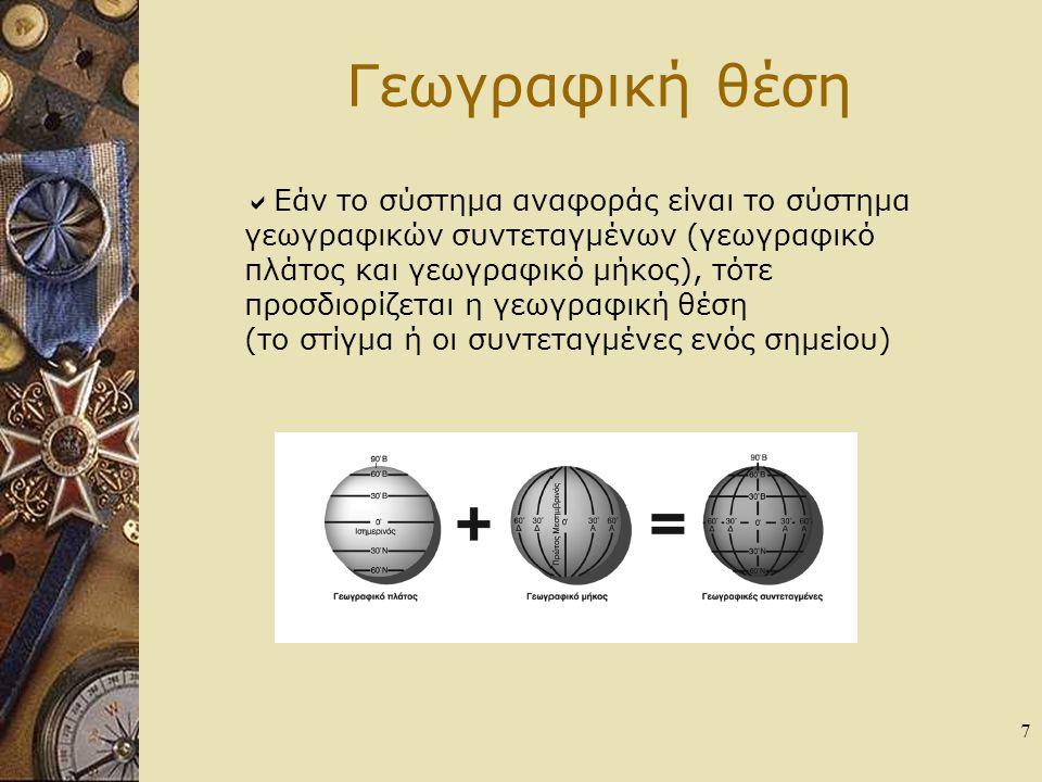 7 Γεωγραφική θέση  Εάν το σύστημα αναφοράς είναι το σύστημα γεωγραφικών συντεταγμένων (γεωγραφικό πλάτος και γεωγραφικό μήκος), τότε προσδιορίζεται η