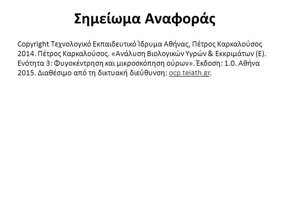 Σημείωμα Αναφοράς Copyright Τεχνολογικό Εκπαιδευτικό Ίδρυμα Αθήνας, Πέτρος Καρκαλούσος 2014. Πέτρος Καρκαλούσος. «Ανάλυση Βιολογικών Υγρών & Εκκριμάτω