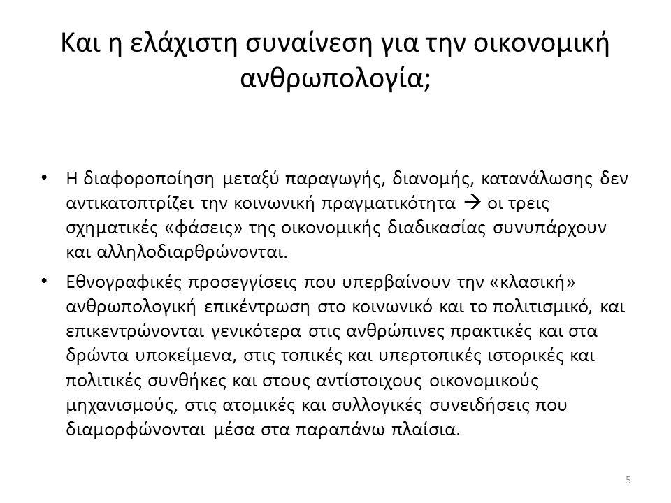 Βιβλιογραφία o Narotzky, S.2007 (1997). Οικονομική Ανθρωπολογία: Νέοι Προσανατολισμοί.