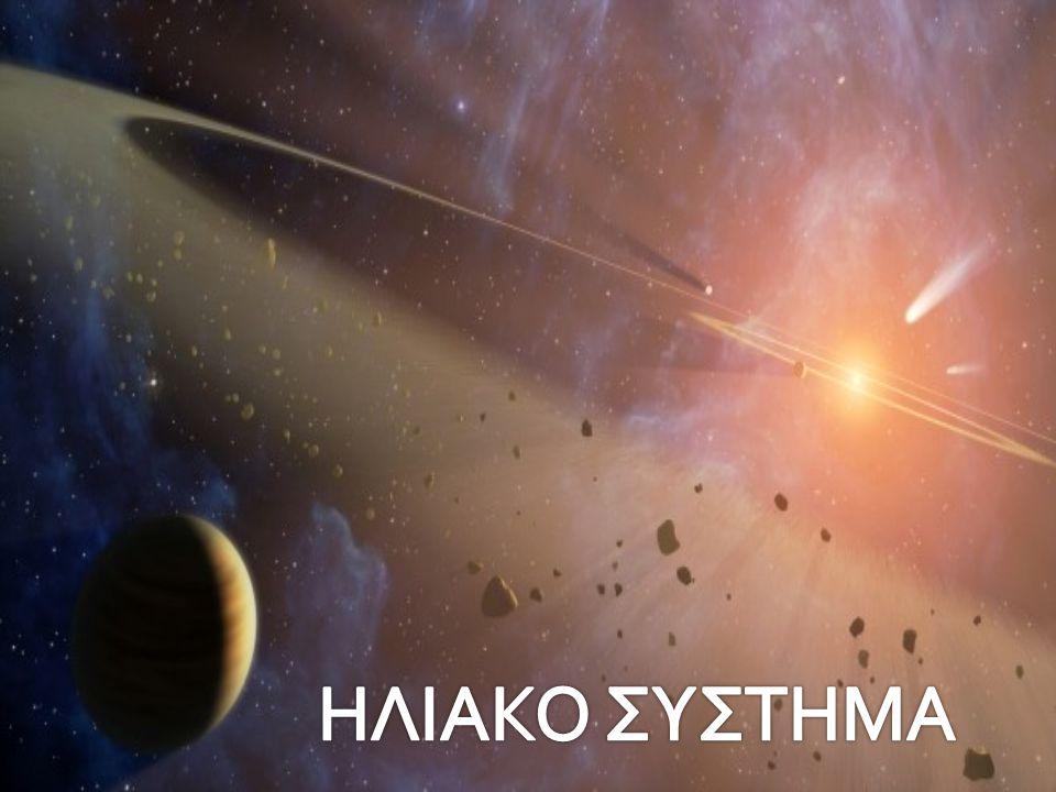 Ηλιακό σύστημα θεωρούμε τον Ήλιο και όλα τα αντικείμενα που συγκρατούνται σε τροχιά γύρω του, λόγω της βαρύτητας.