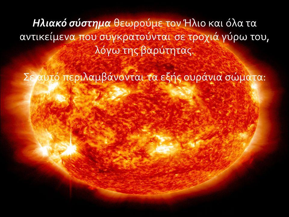 Ηλιακό σύστημα θεωρούμε τον Ήλιο και όλα τα αντικείμενα που συγκρατούνται σε τροχιά γύρω του, λόγω της βαρύτητας. Σε αυτό περιλαμβάνονται τα εξής ουρά