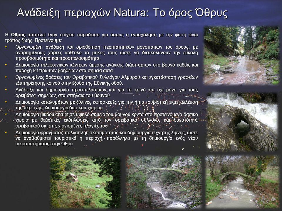 Ανάδειξη περιοχών Natura: Το όρος Όθρυς Η Όθρυς αποτελεί έναν επίγειο παράδεισο για όσους η ενασχόληση με την φύση είναι τρόπος ζωής. Προτείνουμε: Οργ