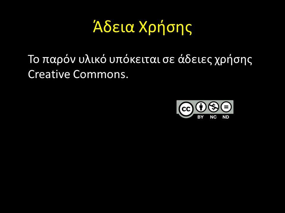 Άδεια Χρήσης Το παρόν υλικό υπόκειται σε άδειες χρήσης Creative Commons.