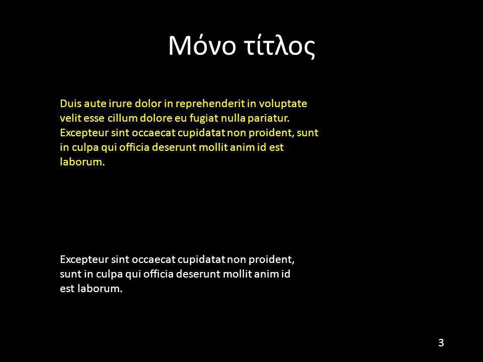 Μόνο τίτλος 3 Excepteur sint occaecat cupidatat non proident, sunt in culpa qui officia deserunt mollit anim id est laborum.