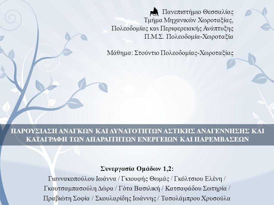 Συνεργασία Ομάδων 1,2: Γιαννακοπούλου Ιωάννα / Γκιουφής Θωμάς / Γκόλτσιου Ελένη / Γκουτσαμπασούλη Δώρα / Γότα Βασιλική / Κατσαφάδου Σωτηρία / Πραβιώτη