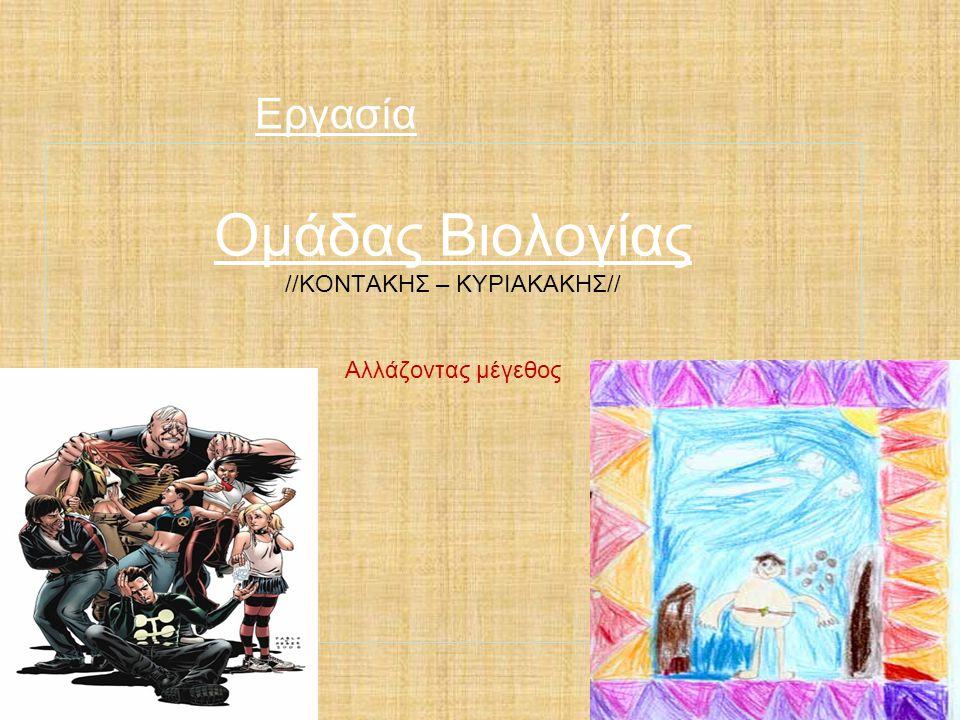 Ομάδας Βιολογίας //ΚΟΝΤΑΚΗΣ – ΚΥΡΙΑΚΑΚΗΣ// Αλλάζοντας μέγεθος Εργασία