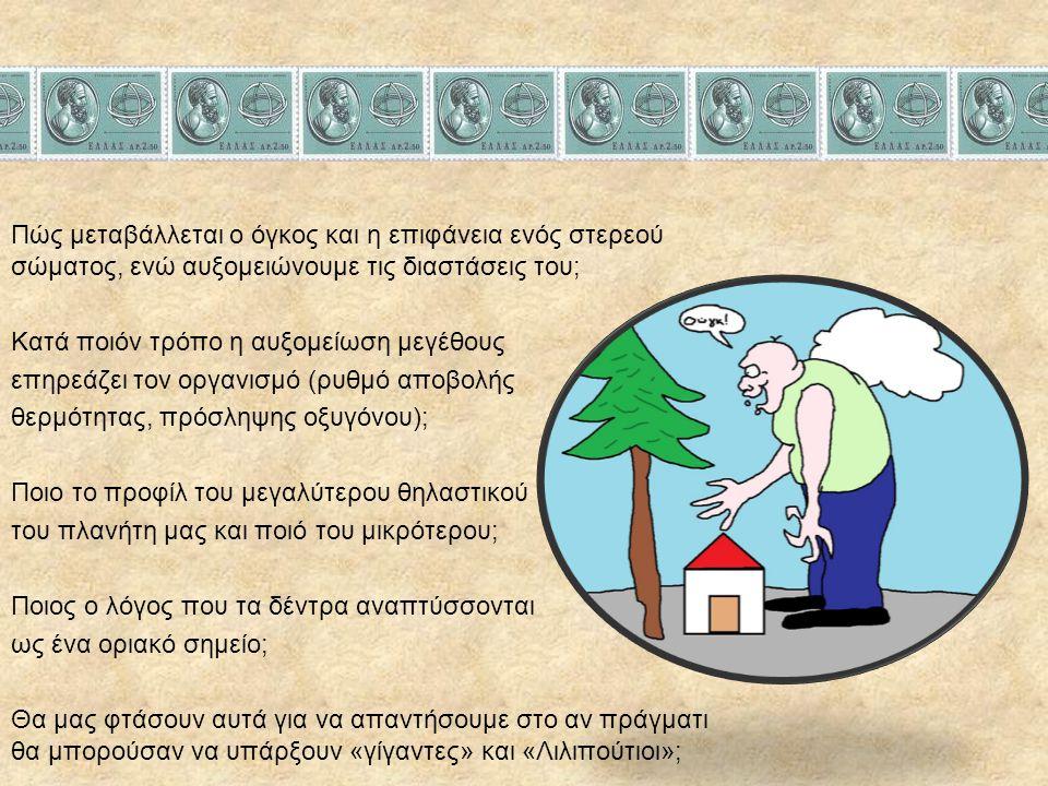 Πώς μεταβάλλεται ο όγκος και η επιφάνεια ενός στερεού σώματος, ενώ αυξομειώνουμε τις διαστάσεις του; Κατά ποιόν τρόπο η αυξομείωση μεγέθους επηρεάζει τον οργανισμό (ρυθμό αποβολής θερμότητας, πρόσληψης οξυγόνου); Ποιο το προφίλ του μεγαλύτερου θηλαστικού του πλανήτη μας και ποιό του μικρότερου; Ποιος ο λόγος που τα δέντρα αναπτύσσονται ως ένα οριακό σημείο; Θα μας φτάσουν αυτά για να απαντήσουμε στο αν πράγματι θα μπορούσαν να υπάρξουν «γίγαντες» και «Λιλιπούτιοι»;