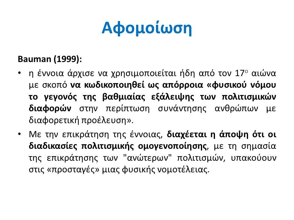 Αφομοίωση Bauman (1999): η έννοια άρχισε να χρησιμοποιείται ήδη από τον 17 ο αιώνα με σκοπό να κωδικοποιηθεί ως απόρροια «φυσικού νόμου το γεγονός της