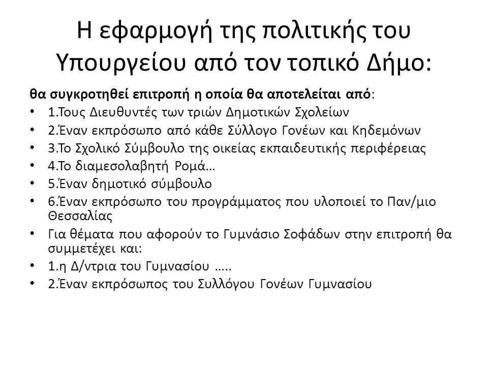 Η εφαρμογή της πολιτικής του Υπουργείου από τον τοπικό Δήμο: θα συγκροτηθεί επιτροπή η οποία θα αποτελείται από: 1.Τους Διευθυντές των τριών Δημοτικών
