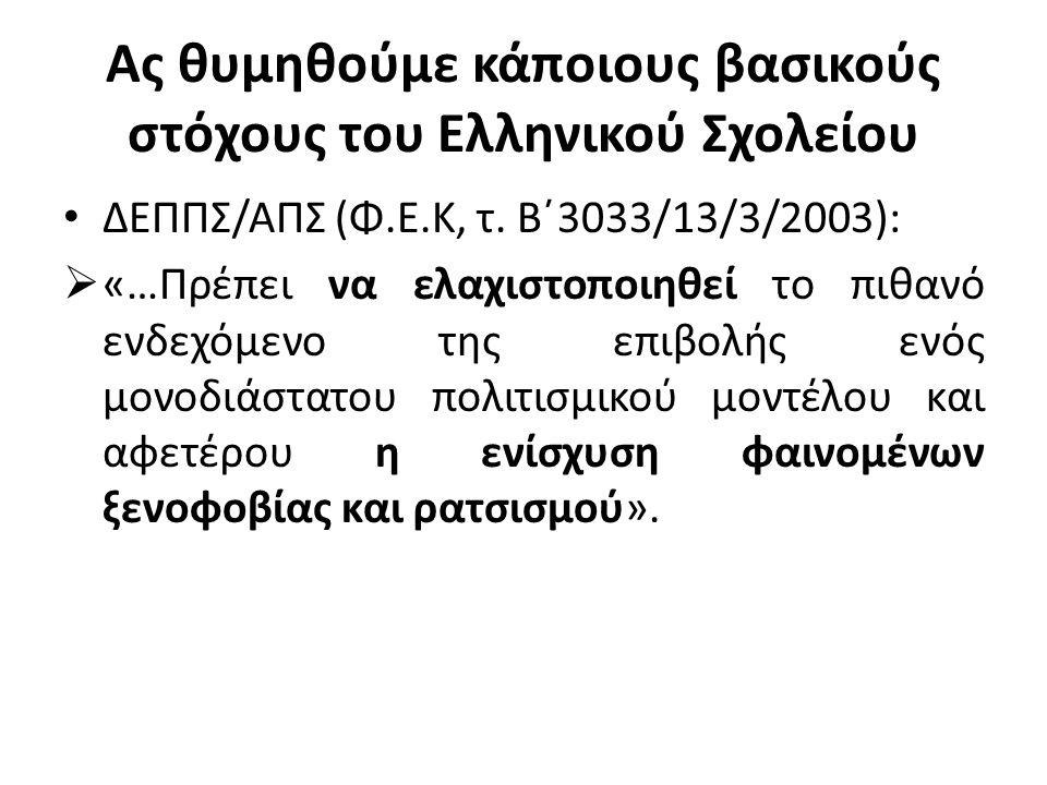 Ας θυμηθούμε κάποιους βασικούς στόχους του Ελληνικού Σχολείου ΔΕΠΠΣ/ΑΠΣ (Φ.Ε.Κ, τ. Β΄3033/13/3/2003):  «…Πρέπει να ελαχιστοποιηθεί το πιθανό ενδεχόμε