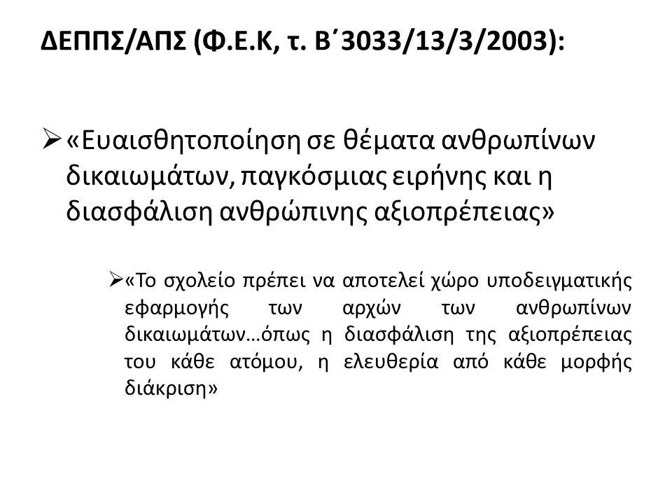 ΔΕΠΠΣ/ΑΠΣ (Φ.Ε.Κ, τ. Β΄3033/13/3/2003):  «Ευαισθητοποίηση σε θέματα ανθρωπίνων δικαιωμάτων, παγκόσμιας ειρήνης και η διασφάλιση ανθρώπινης αξιοπρέπει