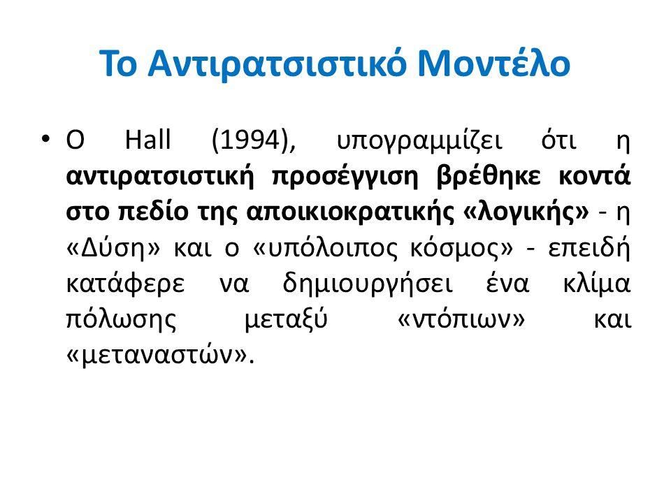 Το Αντιρατσιστικό Μοντέλο Ο Hall (1994), υπογραμμίζει ότι η αντιρατσιστική προσέγγιση βρέθηκε κοντά στο πεδίο της αποικιοκρατικής «λογικής» - η «Δύση»