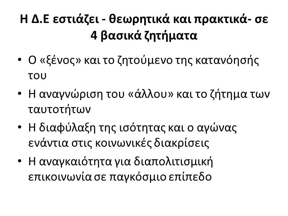Η Δ.Ε εστιάζει - θεωρητικά και πρακτικά- σε 4 βασικά ζητήματα Ο «ξένος» και το ζητούμενο της κατανόησής του Η αναγνώριση του «άλλου» και το ζήτημα των