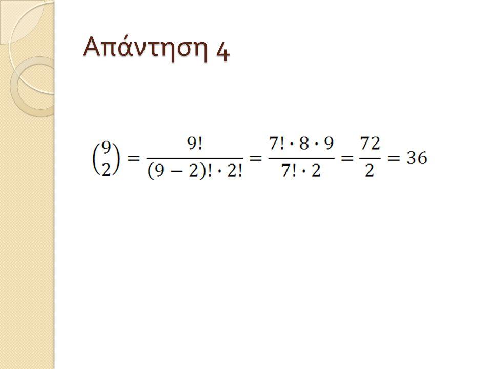 Απάντηση 4