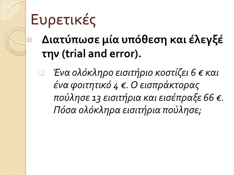 Ευρετικές Διατύπωσε μία υπόθεση και έλεγξέ την ( trial and error).  Ένα ολόκληρο εισιτήριο κοστίζει 6 € και ένα φοιτητικό 4 €. Ο εισπράκτορας πούλησε