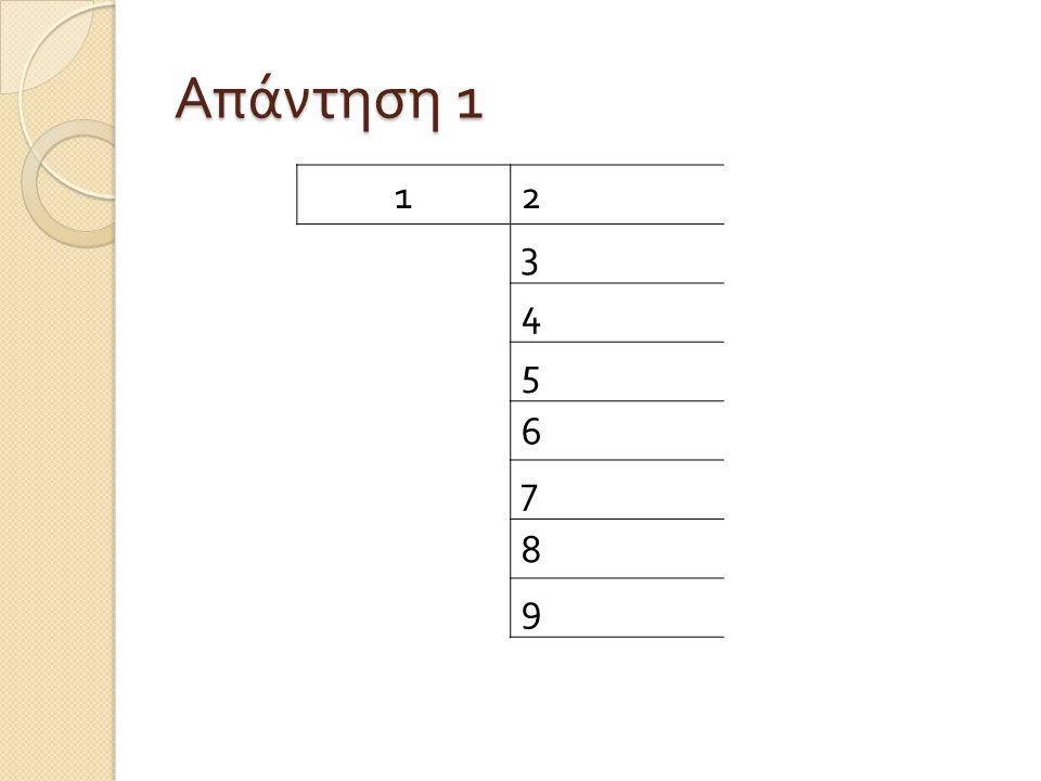 Απάντηση 1 12 3 4 5 6 7 8 9
