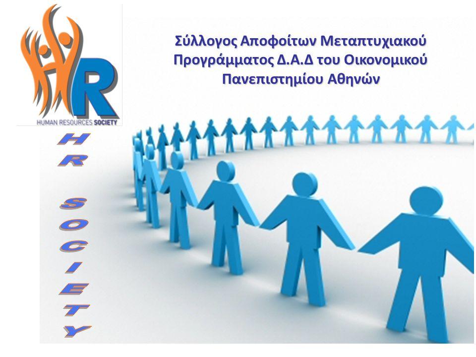 Σύλλογος Αποφοίτων Μεταπτυχιακού Προγράμματος Δ.Α.Δ του Οικονομικού Πανεπιστημίου Αθηνών