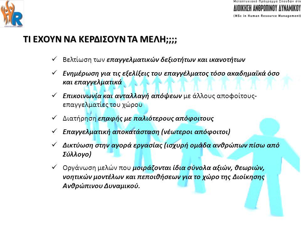 WEB SITE ΕΠΙΚΟΙΝΩΝΙΑ ΜΕ ΣΥΛΛΟΓΟ: ➛Ε➛Ε γγραφή στο φόρουμ- Συμμετοχή στις συζητήσεις http://hrsociety.forumup.gr/index.php?mforum=hrsociety ➛Ε➛Ε νημέρωση μέσω του web site: www.dmst.aueb.gr/hralumni ➛Σ➛Σ υναντήσεις Συλλόγου ➛E➛E -mail: hr_society@yahoo.gr ➛Γ➛Γ ραμματεία Μεταπτυχιακού Προγράμματος ➛Γ➛Γ ραφείο Συλλόγου: Ευελπίδων 47 & Λευκάδος 33, 2 ος όροφος ➛Ε➛Ε πικοινωνία Συλλόγου με φοιτητές και δόκιμα μέλη