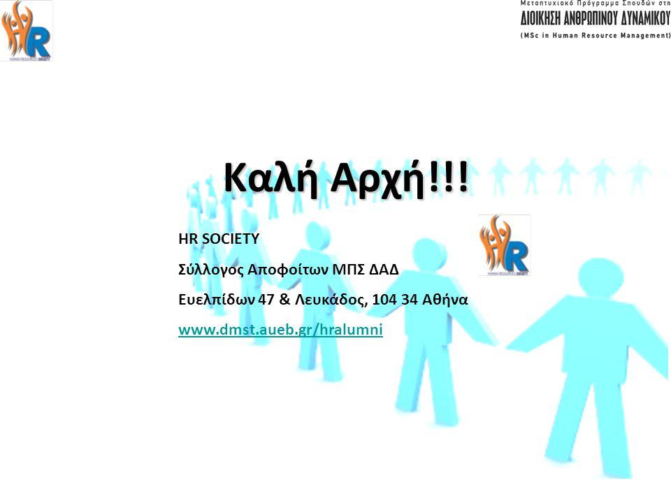 WEB SITE Καλή Αρχή!!! HR SOCIETY Σύλλογος Αποφοίτων ΜΠΣ ΔΑΔ Ευελπίδων 47 & Λευκάδος, 104 34 Αθήνα www.dmst.aueb.gr/hralumni