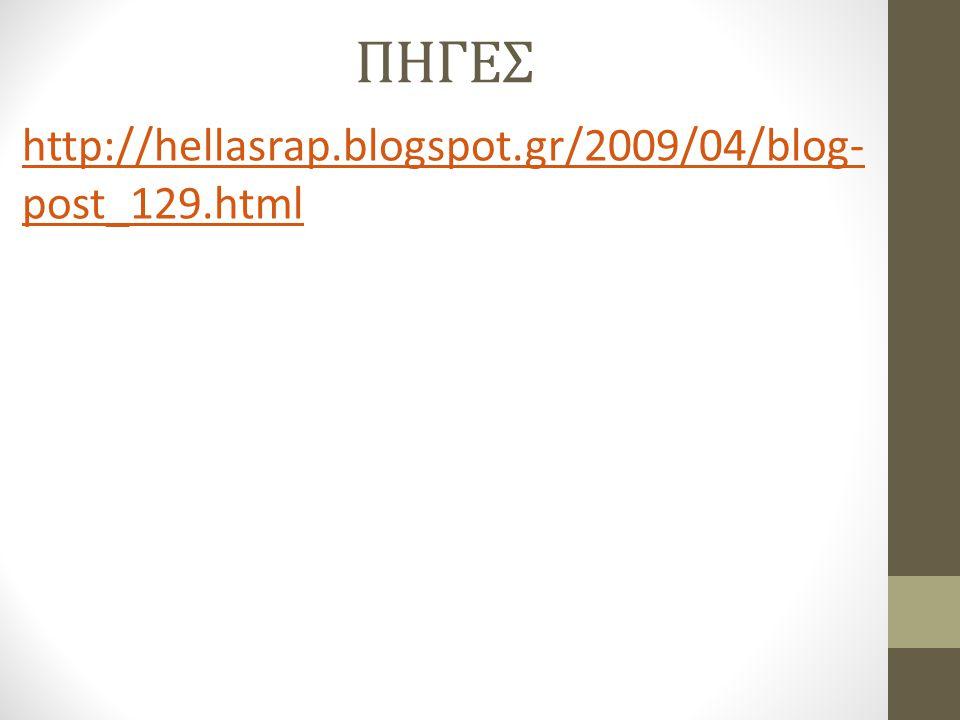 ΠΗΓΕΣ http://hellasrap.blogspot.gr/2009/04/blog- post_129.html