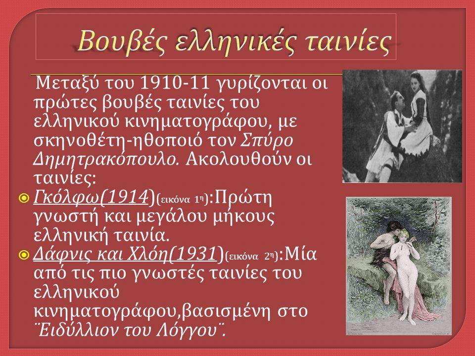 Μεταξύ του 1910-11 γυρίζονται οι πρώτες βουβές ταινίες του ελληνικού κινηματογράφου, με σκηνοθέτη - ηθοποιό τον Σπύρο Δημητρακόπουλο. Ακολουθούν οι τα