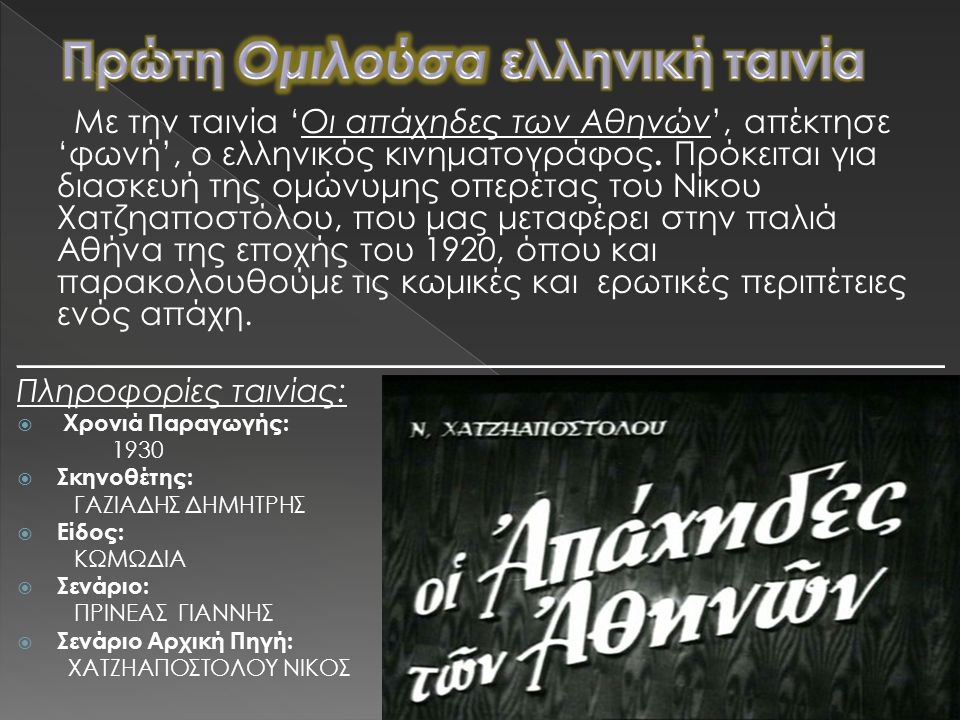 Με την ταινία 'Οι απάχηδες των Αθηνών', απέκτησε 'φωνή', ο ελληνικός κινηματογράφος. Πρόκειται για διασκευή της ομώνυμης οπερέτας του Νίκου Χατζηαποστ