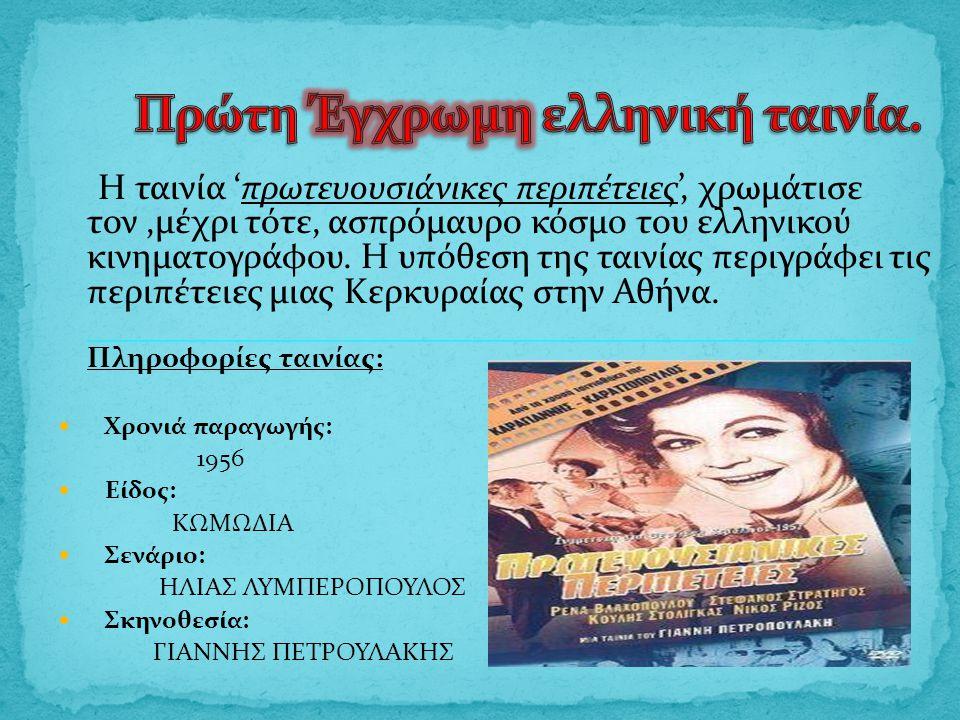 Η ταινία 'πρωτευουσιάνικες περιπέτειες', χρωμάτισε τον,μέχρι τότε, ασπρόμαυρο κόσμο του ελληνικού κινηματογράφου. Η υπόθεση της ταινίας περιγράφει τις