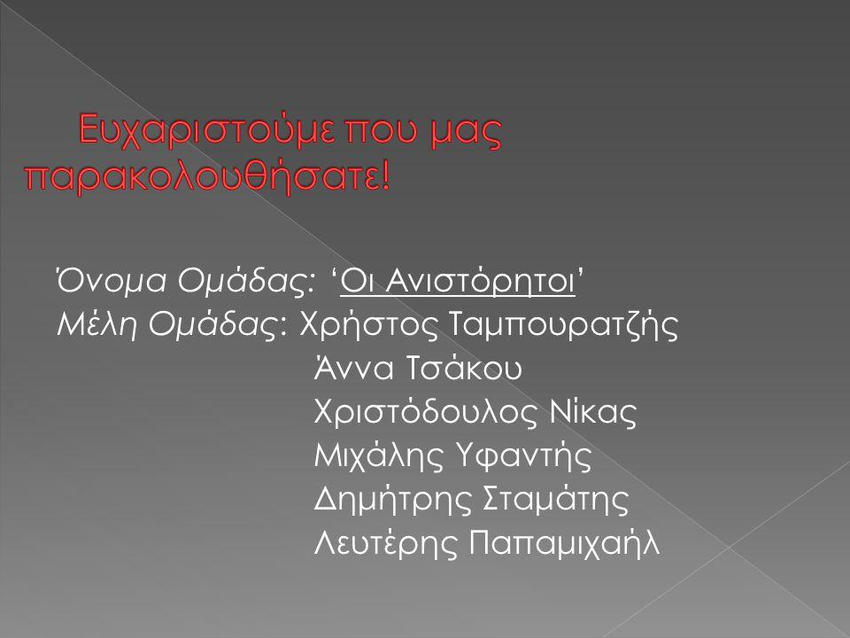 Όνομα Ομάδας: 'Οι Ανιστόρητοι' Μέλη Ομάδας: Χρήστος Ταμπουρατζής Άννα Τσάκου Χριστόδουλος Νίκας Μιχάλης Υφαντής Δημήτρης Σταμάτης Λευτέρης Παπαμιχαήλ