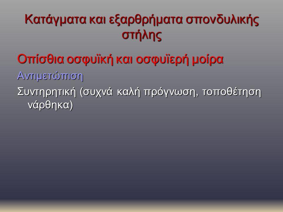 Κατάγματα και εξαρθρήματα σπονδυλικής στήλης Οπίσθια οσφυϊκή και οσφυϊερή μοίρα Αντιμετώπιση Συντηρητική (συχνά καλή πρόγνωση, τοποθέτηση νάρθηκα)