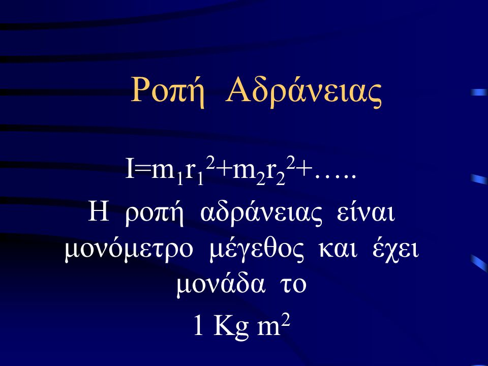 Ισορροπία Στερεού Σώματος Για να ισορροπεί ένα αρχικά ακίνητο στερεό σώμα θα πρέπει η συνισταμένη δύναμη να είναι μηδέν ΣF=0 ή ΣF x =0 ΣFψ=0 επίσης το αλγεβρικό άθροισμα των ροπών ως προς οποιοδήποτε σημείο να είναι μηδέν Στ=0