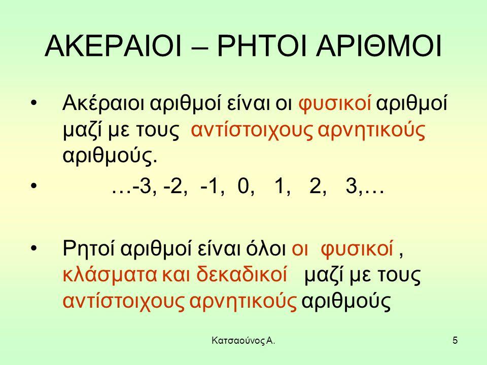 5 ΑΚΕΡΑΙΟΙ – ΡΗΤΟΙ ΑΡΙΘΜΟΙ Ακέραιοι αριθμοί είναι οι φυσικοί αριθμοί μαζί με τους αντίστοιχους αρνητικούς αριθμούς. …-3, -2, -1, 0, 1, 2, 3,… Ρητοί αρ