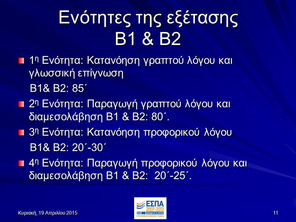 Ενότητες της εξέτασης Β1 & Β2 1 η Ενότητα: Κατανόηση γραπτού λόγου και γλωσσική επίγνωση Β1& Β2: 85΄ Β1& Β2: 85΄ 2 η Ενότητα: Παραγωγή γραπτού λόγου και διαμεσολάβηση Β1 & Β2: 80΄.